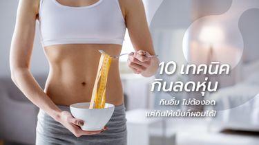 10 เทคนิคกินลดหุ่น กินอิ่ม ไม่ต้องอด แค่กินให้เป็นก็ผอมได้!
