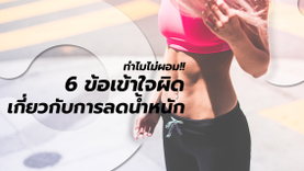 ทำไมไม่ผอมสักที!! ไขข้อสงสัย 6 ข้อ เข้าใจผิดเกี่ยวกับการลดน้ำหนัก