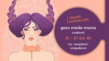 TrueID Horoscope : ดูดวง การเงิน การงาน รายสัปดาห์ 11 - 17 มิ.ย. 61 โดย หมอดูจันทรา จากสุดสัปดาห์