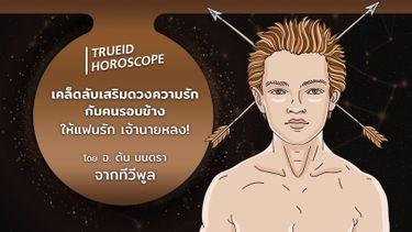 TrueID Horoscope : เคล็ดลับเสริมดวงความรักกับคนรอบข้าง ให้แฟนรัก เจ้านายหลง! โดย อ. ต้น มนตรา จากทีวีพูล