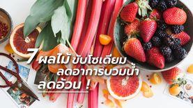7 ผลไม้ ขับโซเดียมส่วนเกิน ลดอาการบวมน้ำ ลดอ้วน !