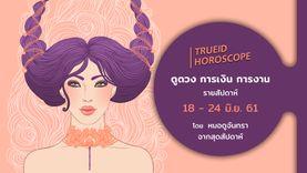 TrueID Horoscope : ดูดวง การเงิน การงาน รายสัปดาห์ 18 - 24 มิ.ย. 61 โดย หมอดูจันทรา จากสุดสัปดาห์