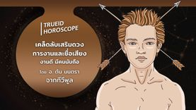 TrueID Horoscope : เคล็ดลับเสริมดวงการงานและชื่อเสียง โดย อ. ต้น มนตรา จากทีวีพูล