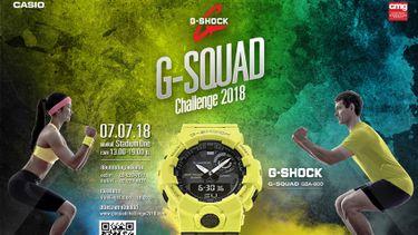 G-SHOCK จัดใหญ่ ชวนคนเฮลตี้มาประชันความสตรอง!! ในงาน G-SHOCK G SQUAD CHALLENGE 2018