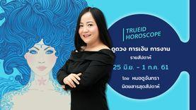 TrueID Horoscope : ดูดวง การเงิน การงาน รายสัปดาห์ 25 มิ.ย. - 1 ก.ค. 61 โดย หมอดูจันทรา นิ
