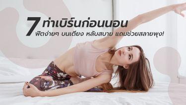 7 ท่าออกกำลังกาย เบิร์นก่อนนอน  ฟิตง่ายๆ บนเตียง หลับสบาย แถมช่วยสลายพุง!