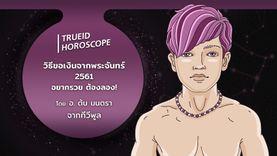 TrueID Horoscope : วิธี ขอเงินจากพระจันทร์ 2561 อยากรวย ต้องลอง! โดย อ. ต้น มนตรา จากทีวีพูล