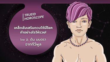 TrueID Horoscope : เคล็ดลับเสริมดวงให้มีโชค ทำอย่างไรให้รวย! โดย อ. ต้น มนตรา จากทีวีพูล