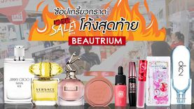 ช้อปเกรี้ยวกราด! โค้งสุดท้าย กับ BEAUTRIUM Mid Year Sale 2018 จัดโปรฯ เอาใจนักช้อป ด้วยกิจ