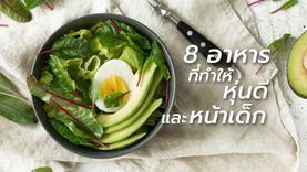 8 อาหารสุขภาพ ที่ทำให้คุณหุ่นดีและหน้าเด็ก