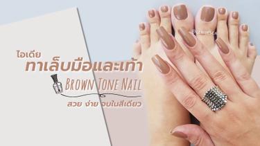 ไอเดียทาเล็บมือและเล็บเท้าโทนสีน้ำตาล สวย ง่าย จบในสีเดียว