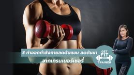 Get Fit With Trainer | รวม 3 ท่าออกกำลังกายลดต้นแขน ลดต้นขา จากเทรนเนอร์เชอรี่