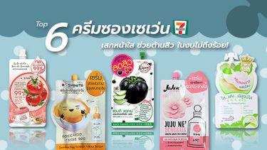 ของดีต้องบอกต่อ! Top 6 ครีมซองเซเว่น เสกหน้าใส ช่วยต้านสิว ผิวออร่า ในงบไม่ถึงร้อย