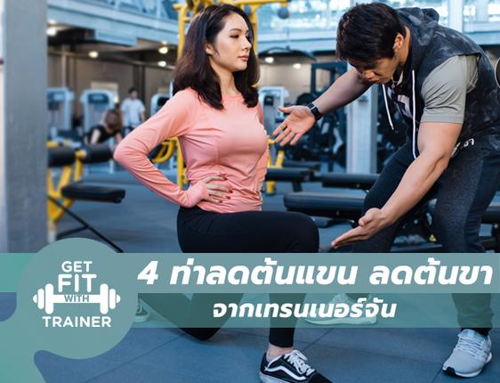 Get Fit With Trainer | 4 ท่าออกกำลังกาย ลดต้นแขน ลดต้นขา ทำได้ง่ายๆ ที่บ้าน จากเทรนเนอร์จัน