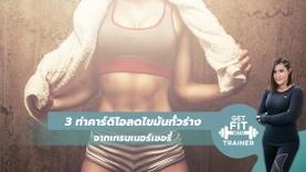 Get Fit With Trainer | รวม 3 ท่าออกกำลังแบบคาร์ดิโอ ลดไขมันทั่วร่าง แบบไม่มีอุปกรณ์ จากเทร
