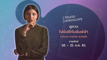 TrueID Horoscope : ดูดวง การเงิน การงาน จากไพ่ยิปซี รายปักษ์ 16-31 ก.ค. 61 โดย แม่หมอพิมพ์ฟ้า