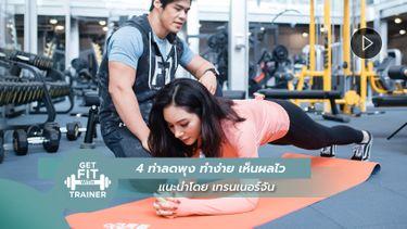 Get Fit With Trainer | แนะนำ 4 ท่า ลดพุง ทำง่าย เห็นผลไว โดย เทรนเนอร์จัน