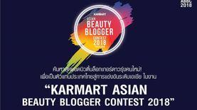 KARMART ASIAN BEAUTY BLOGGER CONTEST 2018 ลุ้นเป็นสุดยอดบิวตี้บล็อกเกอร์ดาวรุ่งคนใหม่!