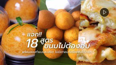 (คลิป) แจกฟรี! 18 สูตร ขนมไม่ต้องอบ พร้อมสอนทำแบบละเอียด ไม่มีเตาอบก็อร่อยฟินได้ง่ายๆ !