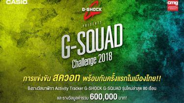 G-SHOCK จัดบิ๊กอีเว้นท์ ชวนคนเฮลตี้มาประชันความสตรอง!! ในงาน G-SHOCK G-SQUAD CHALLENGE 2018