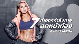 รวม 7 ท่าออกกำลังกาย ลดหน้าท้อง ทำเรื่อยๆ ได้ทุกวันจันทร์ถึงอาทิตย์