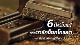 สวยครบสูตร! 6 ประโยชน์ของดาร์กช็อกโกแลต ที่จะทำให้คุณดูดีขึ้นทุกวัน