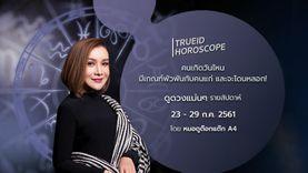 TrueID Horoscope : ดูดวง รายสัปดาห์ แม่นๆ 23 - 29 ก.ค. 61 โดย หมอดู Toktak A4