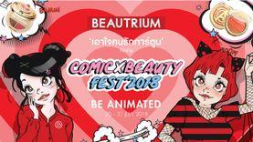 BEAUTRIUM จัดงาน COMIC BEAUTY FESTS 2018 เอาใจคนรักการ์ตูน พร้อม Live สด! จาก Blogger ชื่อดัง