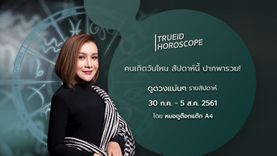 TrueID Horoscope : ดูดวง รายสัปดาห์ แม่นๆ 30 ก.ค. - 5 ส.ค. 61 โดย หมอดู Toktak A4