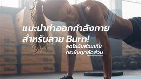 แนะนำท่าออกกำลังกาย สำหรับสาย Burn!! ลดไขมันส่วนเกิน กระชับทุกสัดส่วน