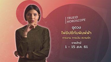 TrueID Horoscope : ดูดวง การเงิน การงาน จากไพ่ยิปซี รายปักษ์ 1-15 ส.ค. 61 โดย แม่หมอพิมพ์ฟ้า