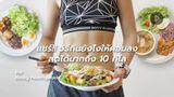 (คลิป) แชร์!! วิธีกินยังไงให้ผอมลง ลดได้มากถึง 10 กิโล by Booky HealthyWorld