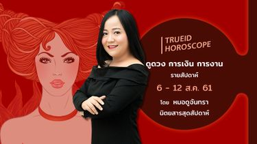 TrueID Horoscope : ดูดวง การเงิน การงาน รายสัปดาห์ 6 - 12 ส.ค. 61 โดย หมอดูจันทรา นิตยสารสุดสัปดาห์