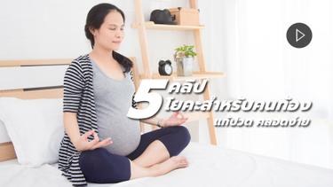 รวม 5 คลิปโยคะสำหรับคนท้อง แก้ปวด คลอดง่าย ได้ประโยชน์ทั้งแม่และลูก