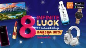 ลาซาด้า 8.8 Infinite Luck ช้อปโชคดี ไม่สิ้นสุด เริ่มต้นเพียงแค่ 8 บาท! 8 สิงหาคมนี้ วันเดี