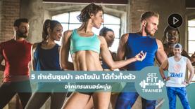Get Fit With Trainer | รวม 5 ท่าเต้นซุมบ้า ลดไขมันง่ายๆ ได้ทั่วทั้งตัว จากเทรนเนอร์หนุ่ม