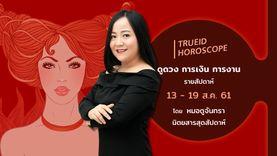TrueID Horoscope : ดูดวง การเงิน การงาน รายสัปดาห์ 13 - 19 ส.ค. 61 โดย หมอดูจันทรา นิตยสารสุดสัปดาห์