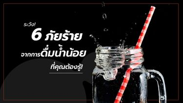 ระวัง! 6 ภัยร้ายจากการดื่มน้ำน้อย ที่คุณต้องรู้ ถ้าไม่อยากแก่และอ้วน
