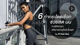 6 ท่ากระโดดเชือก ลด นน คาร์ดิโอง่ายๆ แต่เผาผลาญไขมันขั้นสุด! by Fit Kab Dao