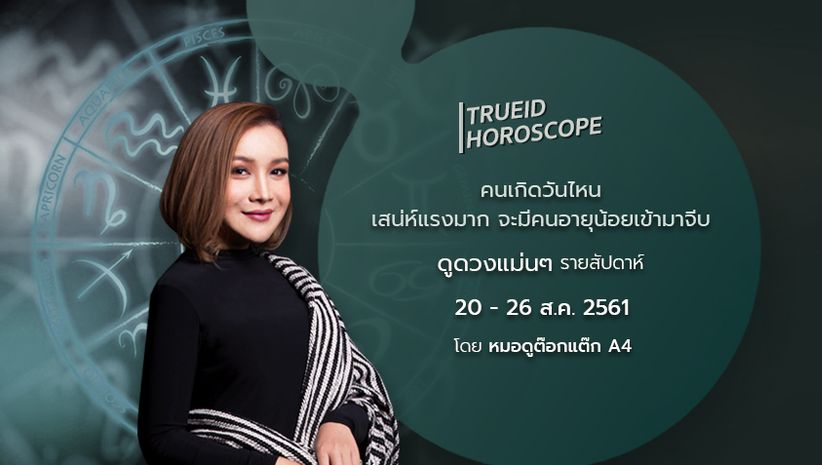 TrueID Horoscope : ดูดวง รายสัปดาห์ แม่นๆ 20 - 26 ส.ค. 61 โดย หมอดู Toktak A4
