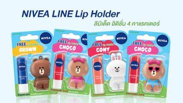 สุดคิ้วท์!!! เอาใจสาวก LINE  ด้วย NIVEA LINE Lip Holder ลิมิเต็ด อิดิชั่น 4 คาแรคเตอร์