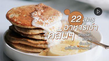 (คลิป) 22 สูตรอาหารเช้า คลีนๆ แคลอรี่ต่ำ ทำง่าย อ้วนน้อย แต่อิ่มท้องน๊านนาน!