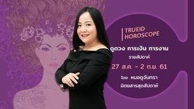 TrueID Horoscope : ดูดวง การเงิน การงาน รายสัปดาห์ 27 ส.ค. - 2 ก.ย. 61 โดย หมอดูจันทรา นิต