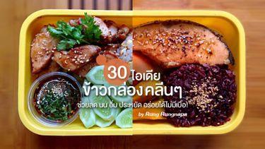 30 ไอเดียอาหารคลีน ใส่กล่อง กินลด นน อิ่ม ประหยัด อร่อยได้ไม่มีเบื่อ!