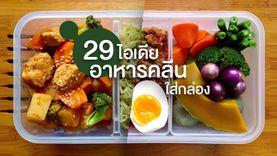 29 ไอเดียข้าวกล่อง อาหารคลีน ผอมๆ ทำง่าย ประหยัดเวลา !