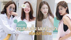 รวมไอเดีย ทรงผมสั้น ผมประบ่า สไตล์สาวไทย น่ารักสดใส ย้อนวัยไปอีก!