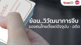 ย้อน..7 วิวัฒนาการจีบ ของคนไทย กว่าจะรักกันได้ ไม่ใช่เรื่องง่ายเลย