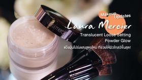 [Makeup Updates] ผิวโกลว์สุด! กับแป้งฝุ่นสูตรใหม่ Laura Mercier Translucent Loose Setting