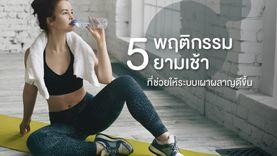 5 พฤติกรรมยามเช้า ที่จะทำให้ระบบเผาผลาญคุณดีขึ้น