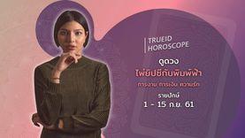 TrueID Horoscope : ดูดวง การเงิน การงาน จากไพ่ยิปซี รายปักษ์ 1-15 ก.ย. 61 โดย แม่หมอพิมพ์ฟ้า